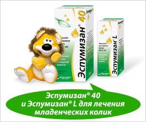 Эспумизан® 40 и Эспумизан® L для лечения младенческих колик