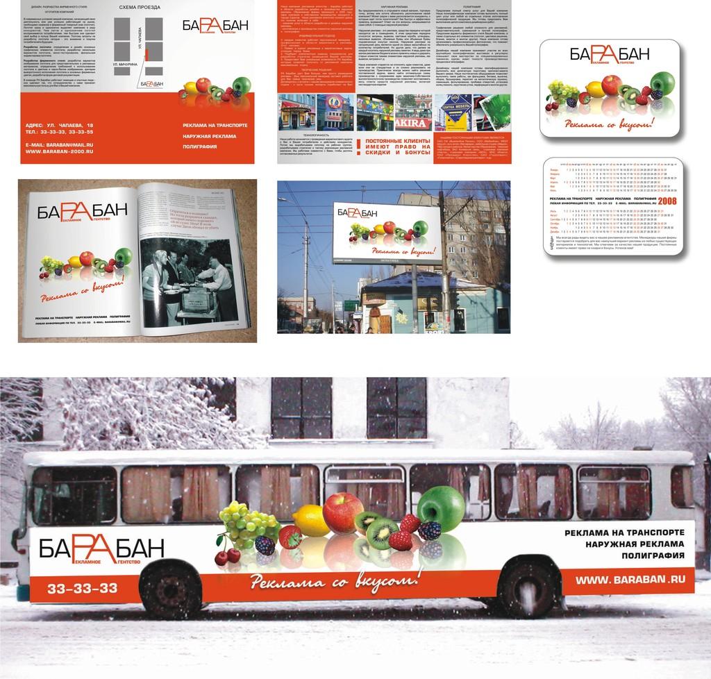 Дизайн рекламы саратов