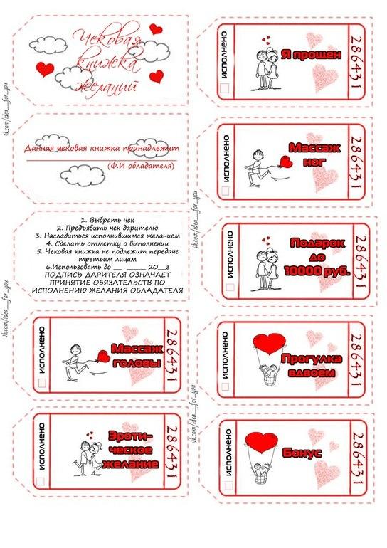 Как сделать чековую книжку желаний распечатать