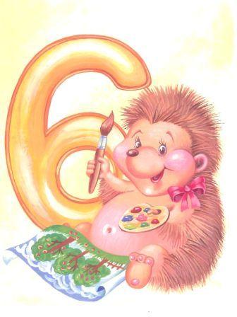 картинки с днем рождения 6 месяцев