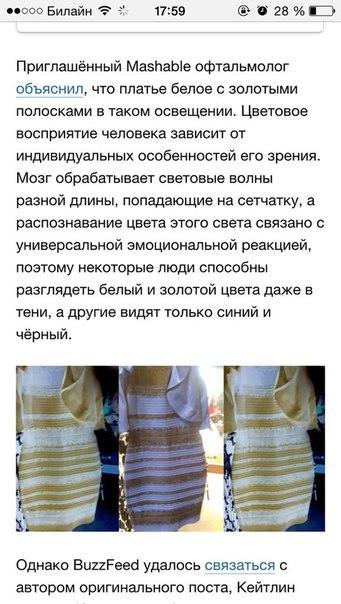 Почему кто-то видит платье синим а кто-то белым