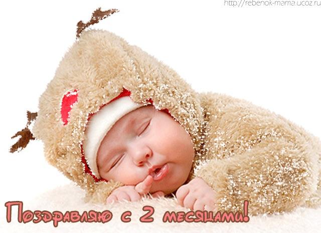 Поздравления два месяца ребенку девочке