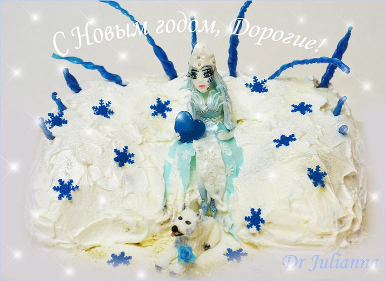 Снежная  Королева!