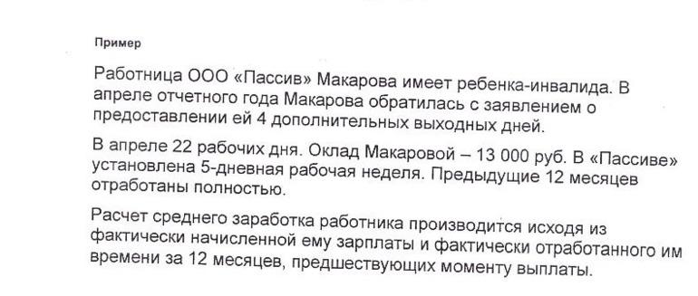 Славяно-арийскому календарю и характеристика