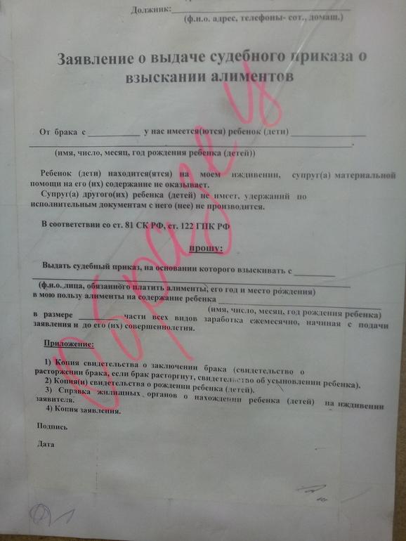 сигнала заявление о выдаче приказа на взыскание алиментов госпошлина несколько недель