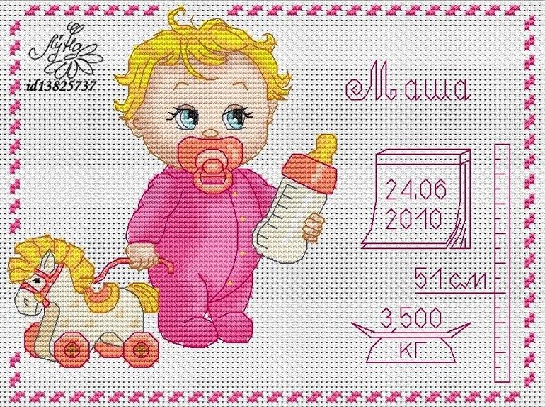 Вышивка метрика малыши
