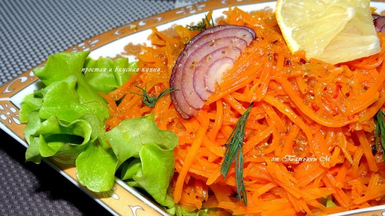 Морковный салат по-мароккански...)))