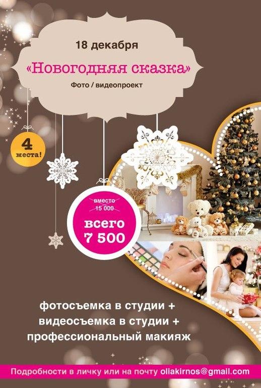 Новогодний фото/видеопроект.  18 декабря.