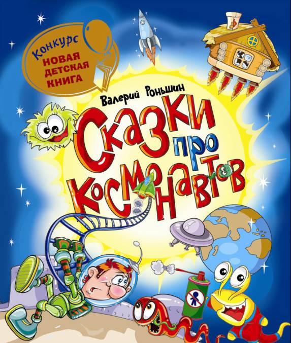 Сказки про космонавтов Валерия Роньшина