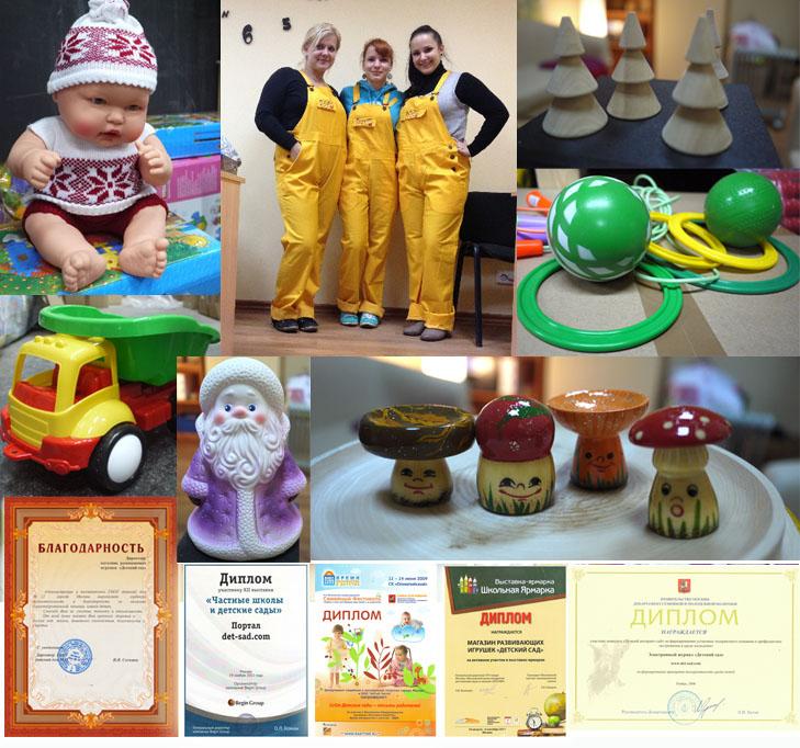 Развивающие игрушки в детский сад