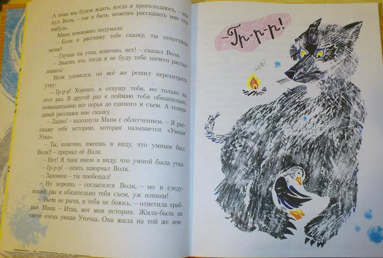 сказки про утку