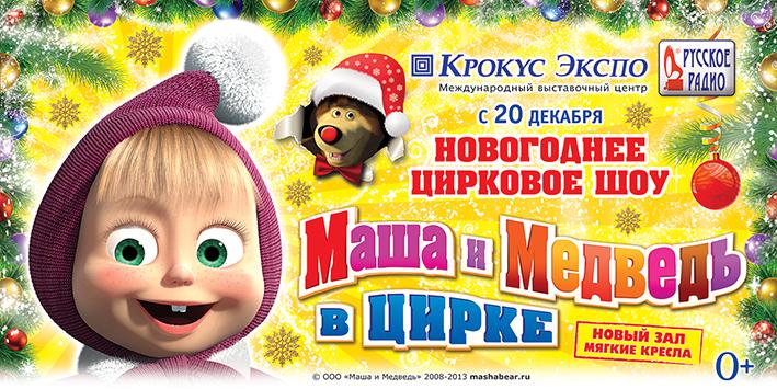Новогоднее цирковое шоу «МАША И МЕДВЕДЬ В ЦИРКЕ