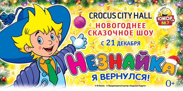 Новогоднее сказочное шоу «НЕЗНАЙКА: Я ВЕРНУЛСЯ!», С 21 декабря 2013 по 8 января 2014