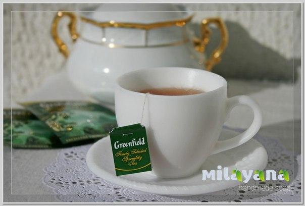 Приглашаю на чай...