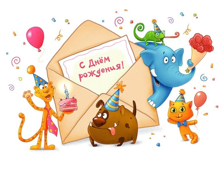 Прикольное поздравление с днем рождения детское