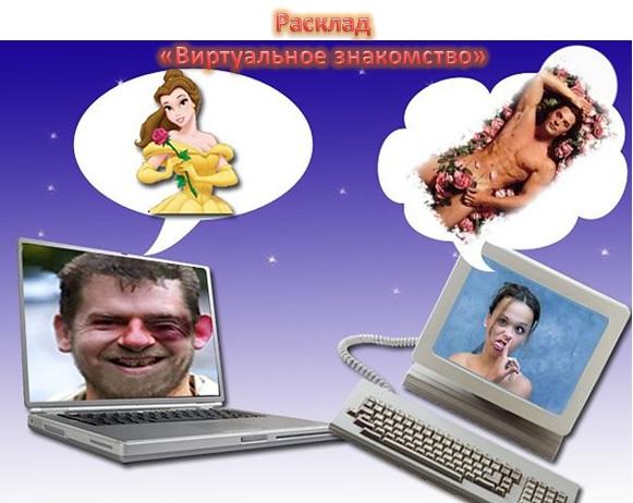 пристрастие к виртуальным знакомствам-уп2