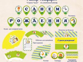 Наборы для оформления  детского праздника