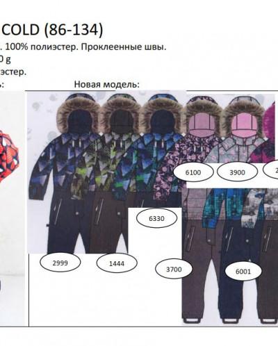 Комбинезон  Lenne/Керри (зима 2020-2020г),180 гр
