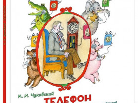 Чуковский Телефон Худ. Светозар Остров