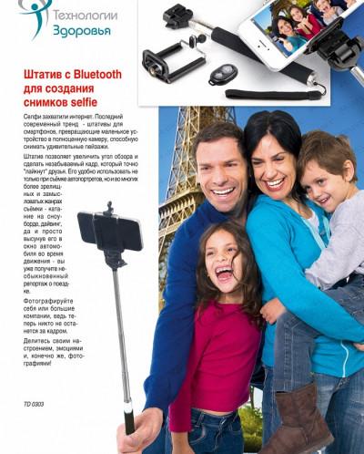 Штатив с Bluetooth для создания снимков selfie (Camera Stick
