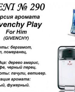 290 аромат направления Givenchy Play men (100 мл)