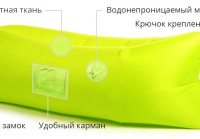 Надувной лежак Lamzac (Ламзак) с карманами лимонный
