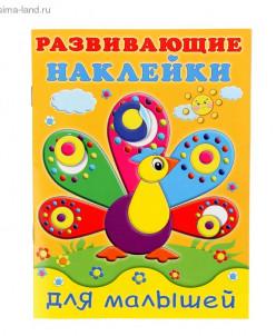 """Развивающие наклейки для малышей """"Павлин"""""""