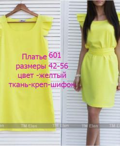 Платье 601