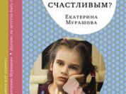 новая книга екатерина мурашовой должно ли детство