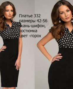 Платье 332