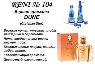женские 104