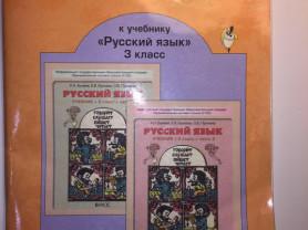 Дидактический материал по русскому 3 класс Школа 2100