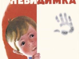Александрова Невидимка Худ. Афанасьева (новая)