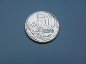 Монета 50 Копеек 2012 год М Россия