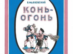 Маяковский Конь-огонь Худ. Конашевич