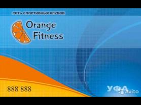продаётся карта в фитнес клуб Orange Fitness