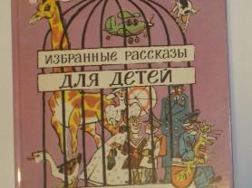 Зощенко Избранные рассказы для детей Худ. Скобелев