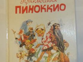 Карло Коллоди Приключения Пиноккио Худ. Марайа