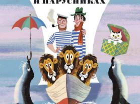 Сахарнов Сказки о львах и парусниках