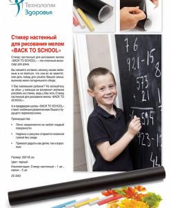 Стикер настенный для рисования мелом «BACK TO SCHOOL» (Wall