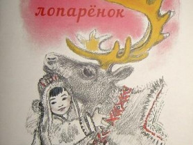 Топелиус Сампо-Лопаренок Художник Якобсон