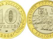 Монета 10 Рублей 2006 год Белгород ММД Россия
