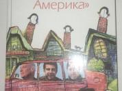 Владимир Познер, Иван Ургант - Одноэтажная Америка