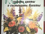 Как сушить цветы и составлять букеты