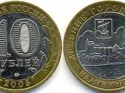 Монета 10 Рублей 2005 год Калининград ММД Россия