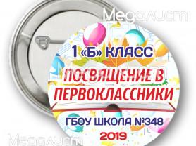 """Значок """"Посвящение в Первоклассники"""" 2019"""