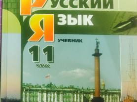 Учебник по русскому языку 11 класс абсолютно новый! 📚✅