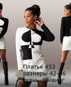 Платье 453