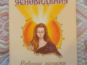 Муратова Практика развития ясновидения
