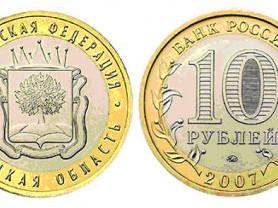 Монета 10 Рублей 2007 год Липецкая область ММД